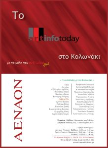 ArtInfoToday-στο-Κολωνάκι1