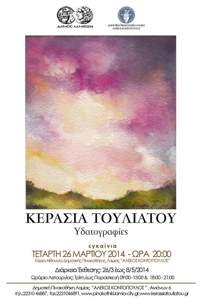 Υδατογραφίες-ΑΛ.ΚΟΝΤΟΠΟΥΛΟΣ