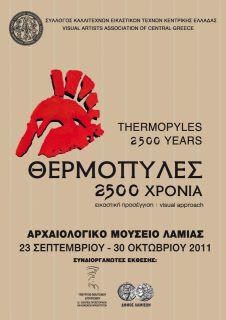 sketke-thermopyles