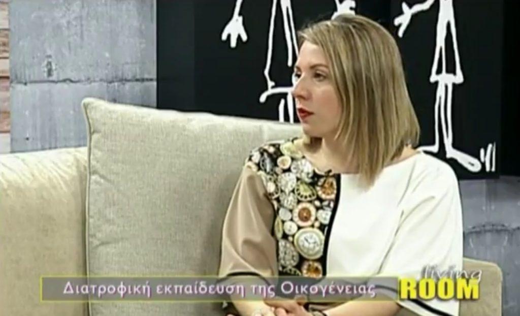 Εκπομπή Living Room | Διατροφική εκπαίδευση της οικογένειας
